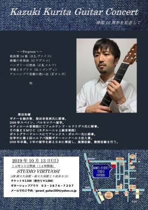 2019kazuki-kurita2_page0001