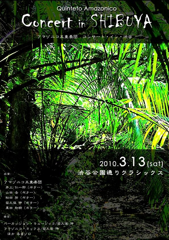 Amazonico1_copy_2